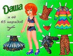 Кукла Даша и ее 65 нарядов