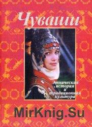 Чуваши: этническая история и традиционная культура