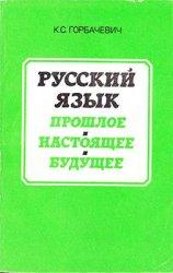 Русский язык. Прошлое. Настоящее. Будущее
