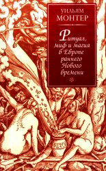 Ритуал, миф и магия в Европе раннего Нового времени