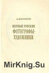 Первые русские фотографы - художники