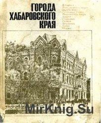 Города Хабаровского края