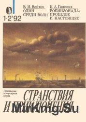 Странствия и приключения №1-2 1992