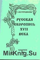 Русская скоропись XVII века