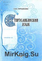 Л.М. Городилова. Старославянский язык