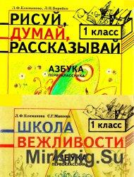 Азбука первоклассника. Сборник