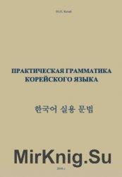 Практическая грамматика корейского языка