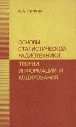 Основы статистической радиотехники, теории информации и кодирования