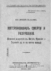 Основы империалистической политики и мировая война. Кн.3. Интернационал сме ...