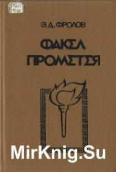 Факел Прометея. Очерки античной общественной мысли