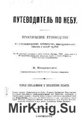 Путеводитель по небу: практическое руководство к астрономическим наблюдения ...