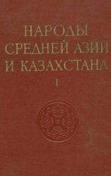 Народы Средней Азии и Казахстана. В 2-х томах