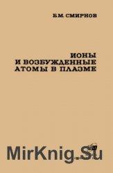 Ионы и возбужденные атомы в плазме