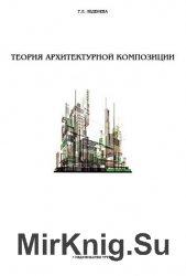 Теория архитектурной композиции