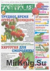 Приусадебная газета №15-2016