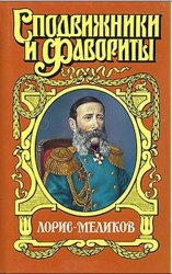 Лорис-Меликов. Вице-император
