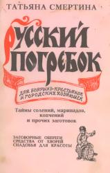 Русский погребок