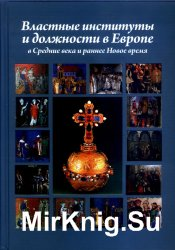Властные институты и должности в Европе в Средние века и раннее Новое время