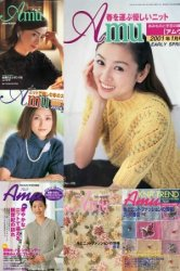 Amu Knit trend №3, winter, spring 2000 №1, 3, 5 2001