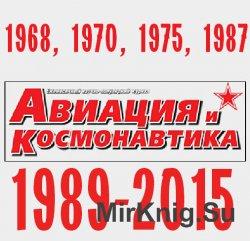 """Подшивка журнала """"Авиация и космонавтика: вчера, сегодня, завтра"""" (1968,  ..."""