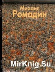 Михаил Ромадин (Мастера живописи)