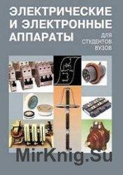 Электрические и электронные аппараты