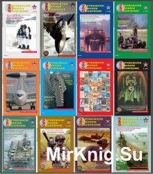 Зарубежное военное обозрение №1-12,  2006
