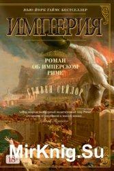 Империя: роман об императорском Риме