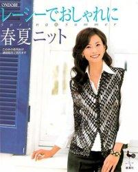 Ondori Knit 2007 Spring/Summer