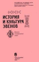 История и культура эвенов: Историко-этнографические очерки