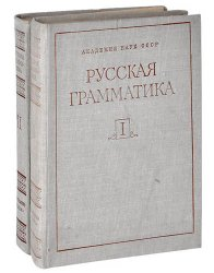 Русская грамматика. В 2-х томах