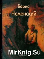 Борис Неменский (Мастера живописи)
