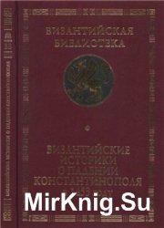 Византийские историки о падении Константинополя в 1453 году