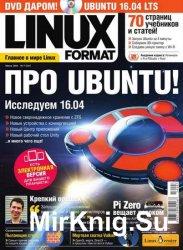 Linux Format №7 (211) 2016 Россия