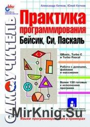 Практика программирования: Бейсик, Си, Паскаль. Самоучитель