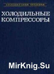 Серия справочников: Холодильная техника - 11 книг