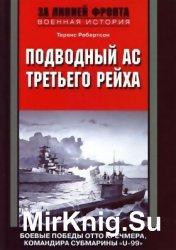 Подводный ас Третьего рейха