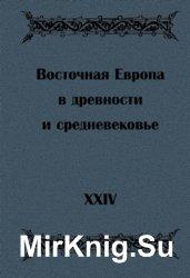 Восточная Европа в древности и средневековье.Вып.24