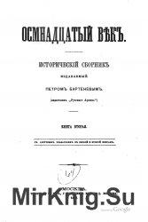 Осмнадцатый век. Исторический сборник. Книга 2