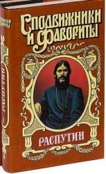 Распутин. Книга 1