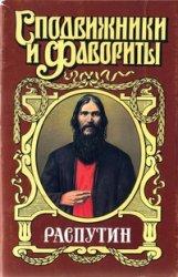 Распутин. Книга 2