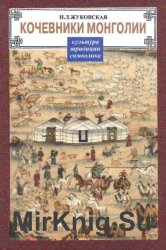 Кочевники Монголии. Культура. Традиции. Символика