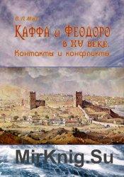 Каффа и Феодоро в XV веке. Контакты и конфликты