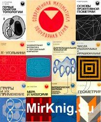 Современная математика. Популярная серия. Сборник (20 книг)