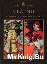 Великие династии мира. Медичи