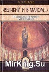 Великий и в малом... Исследования по истории Русской Церкви и развития церк ...