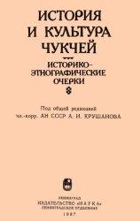 История и культура чукчей: Историко-этнографические очерки