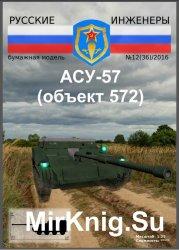 Русские Инженеры № 12 (36) 2016 – АСУ-57 (объект 572)