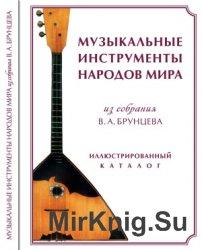 Музыкальные инструменты народов мира из собрания В.А. Брунцева