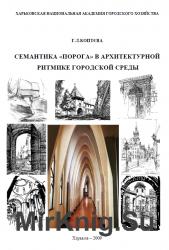 """Семантика """"порога"""" в архитектурной ритмике городской среды"""